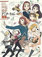 「ユーリ!!! on ICE」などアニメーター・平松禎史の初画集2月発売