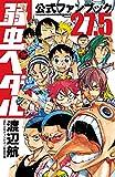 弱虫ペダル27.5 公式ファンブック (少年チャンピオン・コミックス)
