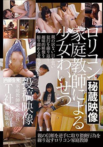 ロリコン家庭教師による少女わいせつ投稿映像 [DVD]