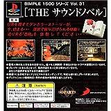 SIMPLE1500シリーズ Vol.31 THE サウンドノベル