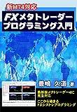 新MT4対応 FXメタトレーダープログラミング入門