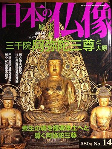 週刊 原寸大 日本の仏像 No.14 三千院阿弥陀三尊と大原