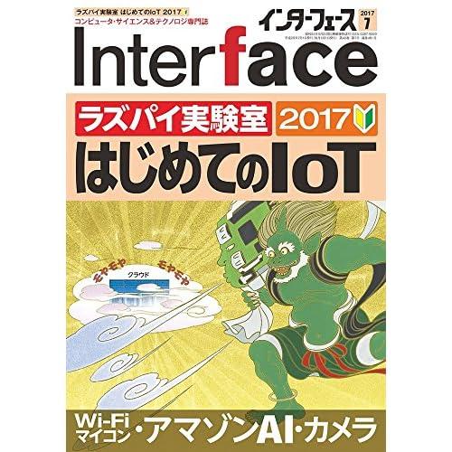 Interface(インターフェース) 2017年 07 月号
