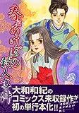 春はあけぼの殺人事件 / 大和 和紀 のシリーズ情報を見る