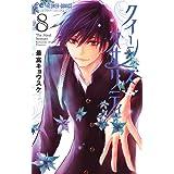 クイーンズ・クオリティ (8) (Betsucomiフラワーコミックス)