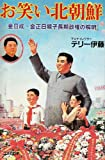 お笑い北朝鮮―金日成・金正日親子長期政権の解明