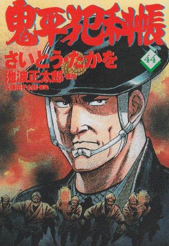 コミック 鬼平犯科帳 (44) (文春時代コミックス)