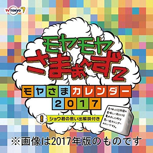 モヤモヤさまぁ~ず2 カレンダー 【2018年版】 18CL-0341...