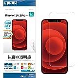 ラスタバナナ iPhone12 12 Pro 6.1インチ フィルム 全面保護 高光沢 抗菌 アイフォン 液晶保護 P2551IP061