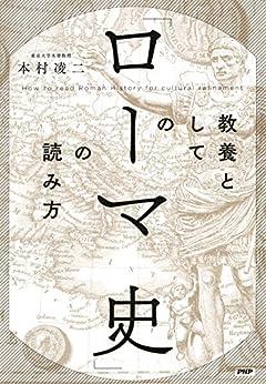 [本村 凌二]の教養としての「ローマ史」の読み方