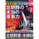 徹底解説! 誰も知らなかった北朝鮮の本当の軍事力 (別冊宝島 2021)