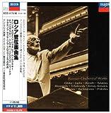 ロシア管弦楽曲集