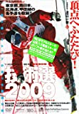 第46回全日本スキー技術選手権大会 技術選2009 [DVD]