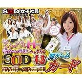 SOD(秘)罰ゲームカード