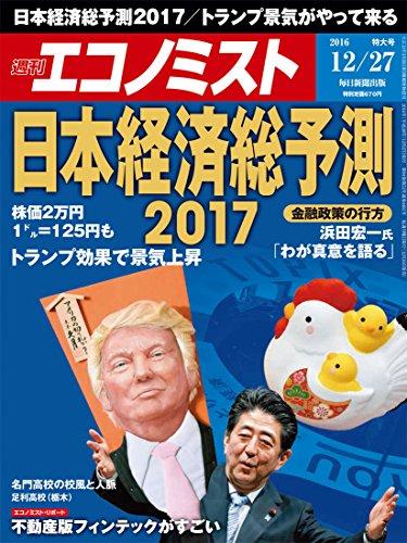 週刊エコノミスト 2016年12月27日号 [雑誌]の詳細を見る