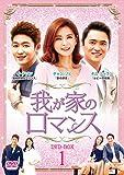 我が家のロマンス DVD-BOX 1 -
