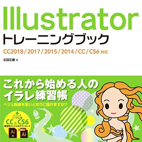 Illustratorトレーニングブック CC2018/2017/2015/2014/CC/CS6対応