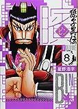 ビン~孫子異伝~ 8 (ジャンプコミックスデラックス)