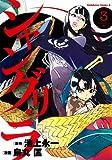 シャングリ・ラ(3)<シャングリ・ラ> (角川コミックス・エース)