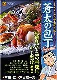 蒼太の包丁special スミイカの黄金焼き編 (マンサンQコミックス)
