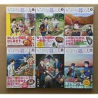 いぶり暮らし  コミック1-6巻 セット