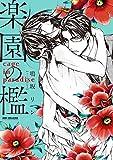 楽園の檻 (ビーボーイコミックスDX)