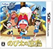 ドラえもん のび太の宝島 - 3DS