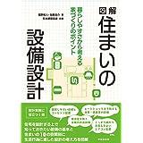 図解 住まいの設備設計: 暮らしやすさから考える家づくりのポイント