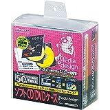 コクヨ ソフト CD DVD ケース メディアデザイン 50枚 黒 EDC-CAU1-50D