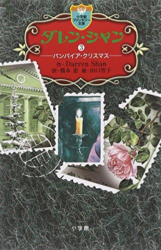 ダレン・シャン 3 (小学館ファンタジー文庫)の詳細を見る