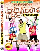 キッズダンス 入門 ヒップホップ を踊ろう 超簡単 最短距離の上達法DVD レベルアップレッスン CCP-981