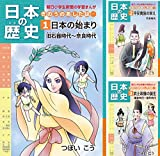 朝日学生新聞社 日本の歴史