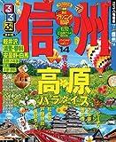 るるぶ信州'14 (国内シリーズ)