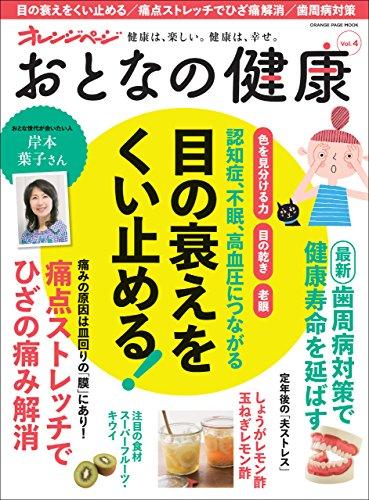 おとなの健康 vol.4
