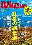 BikeJIN/培倶人(バイクジン) 2018年11月号 Vol.189[雑誌]