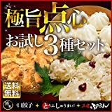 ホロニックフーズ 博多一口餃子&とうふしゅうまい&長崎ぶたまんお試しセット