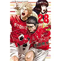 DAYS コミック 1-28巻セット