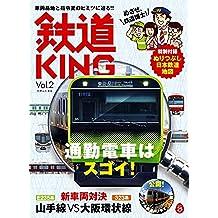 鉄道KING Vol.2