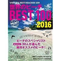 世界のビーチBEST100 2016: 地球の歩き方ムック
