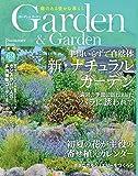 ガーデン&ガーデン vol.69 画像