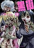 黒街 3 (少年チャンピオンコミックス・タップ!)