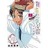 賢者の学び舎 防衛医科大学校物語 (2) (ビッグコミックス)