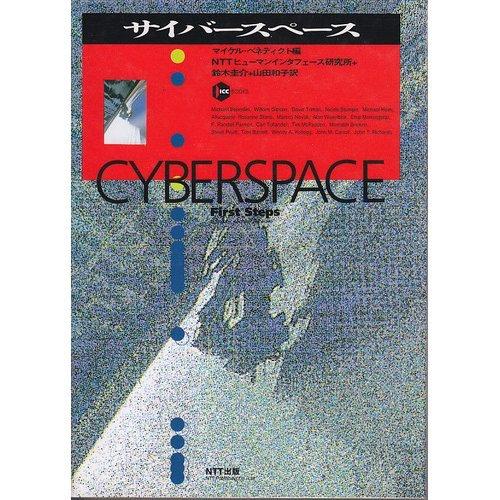 サイバースペース (ICC BOOKS)の詳細を見る