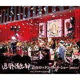 忌野清志郎 青山ロックン・ロール・ショー2009.5.9 オリジナルサウンドトラック