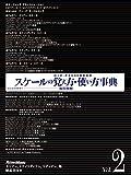 ロック・ギタリストのためのスケールの覚え方・使い方事典 Vol.2