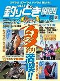 釣りどき関西(11) (ルアーマガジンソルト増刊2019年 8月号)