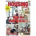 月刊 HOUSING (ハウジング) 2018年 8月号