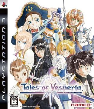 テイルズ オブ ヴェスペリア(特典なし) - PS3