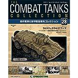 PUMA ジャパン コンバットタンクコレクション 28号 (Sd.Kfz.234/2 Puma (エストニア1944年)) [分冊百科] (戦車付) (コンバット・タンク・コレクション)