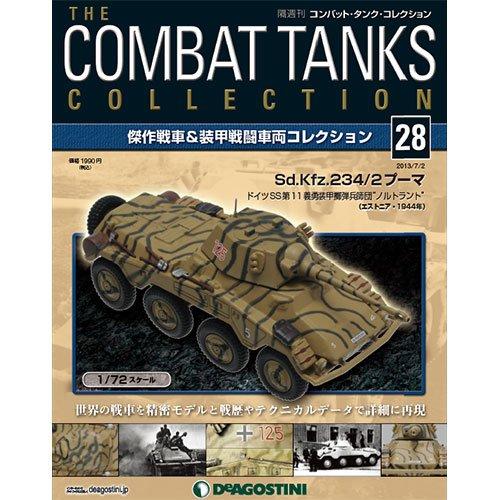 コンバットタンクコレクション 28号 (Sd.Kfz.234...